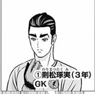 則松琢実(ティエンポ)