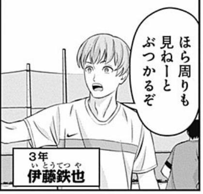 伊藤鉄矢(ティエンポ)