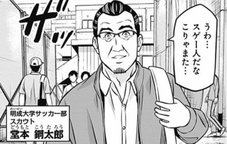 堂本鋼太郎(明成大学サッカー部スカウト)