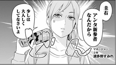 波多野すみれ(春日高校サッカー部マネージャー2年)