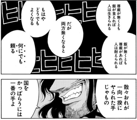 【ドリフターズ】織田信長の名言・名シーンまとめ