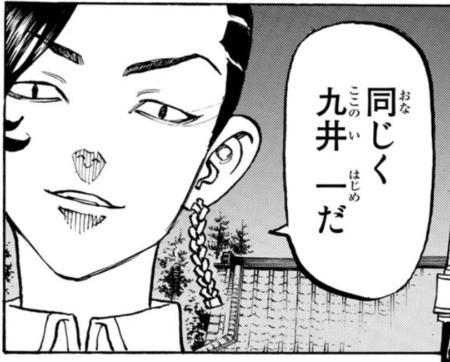 九井一(十一代目黒龍)