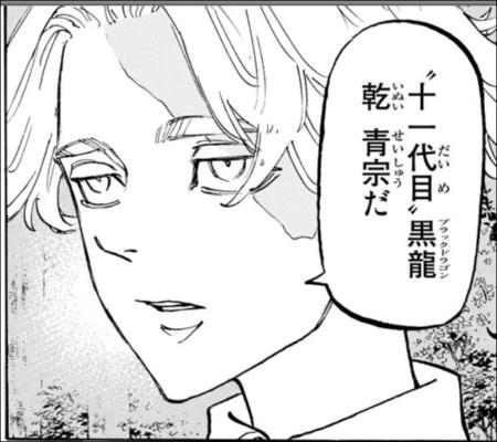 乾青宗(いぬいせいしゅう)