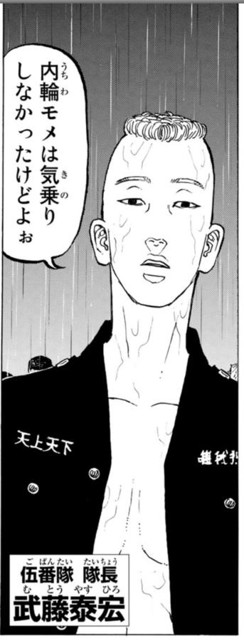 武藤泰宏(ムーチョ)