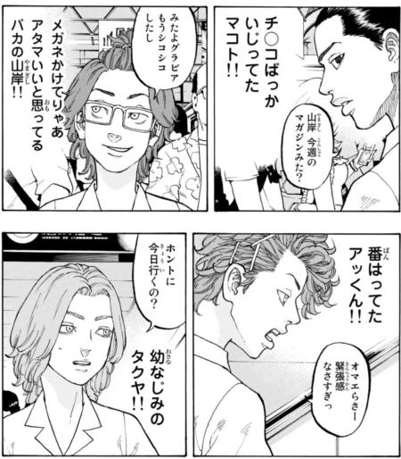 溝中メンバー(東京卍リベンジャーズ)