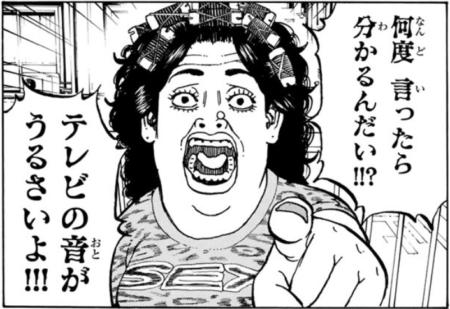 東京卍リベンジャーズ:隣のアパートのおばちゃん