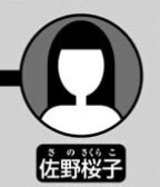 佐野桜子(マイキーと真一郎の実母)