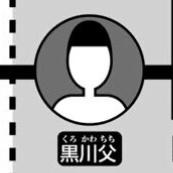 黒川父(イザナの実父)