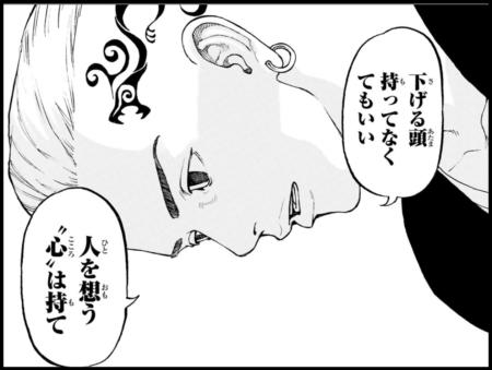 総まとめ 東京卍リベンジャーズの名言集 娯楽的人生録