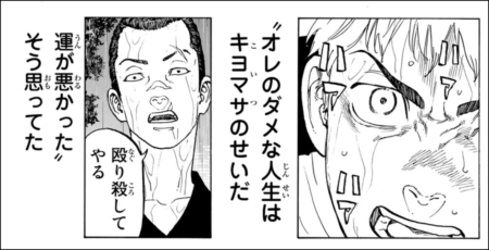 東京卍リベンジャーズの名言集