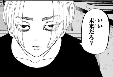 佐野万次郎(マイキー)