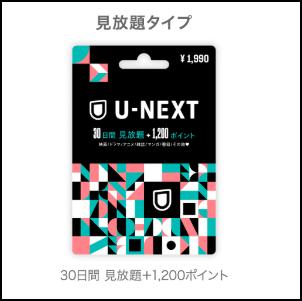 U-NEXTのポイントの入手方法