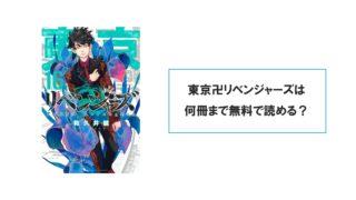 東京卍リベンジャーズを無料で読む方法完全ガイド