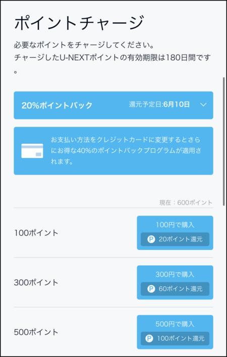 U-NEXTでポイントチャージ(ポイント)購入をする方法