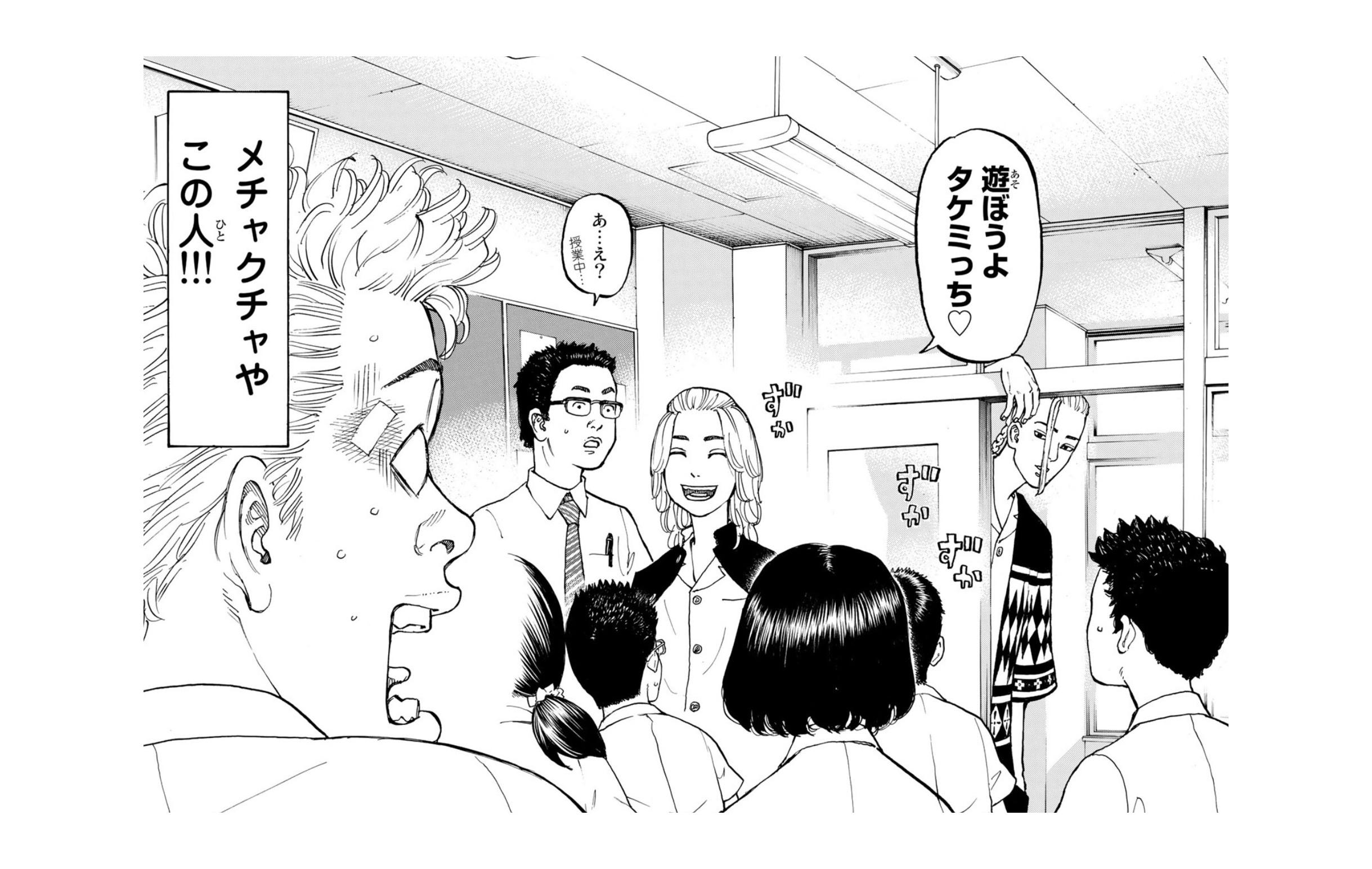 東京 卍 リベンジャー ズ 15