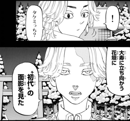 東京卍リベンジャーズ:佐野万次郎(マイキー)