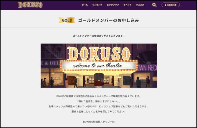 DOKUSO映画館(ドクソー映画館)に登録する方法