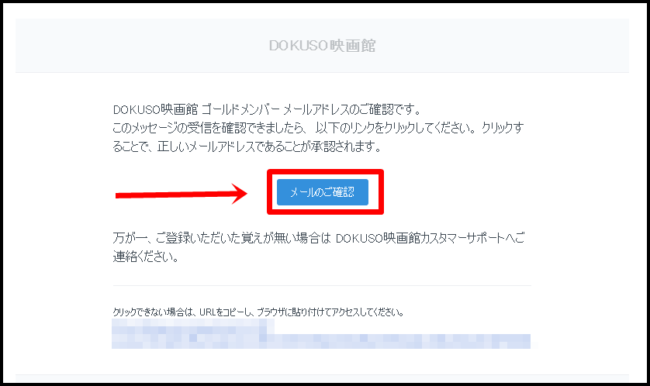 DOKUSO映画館(ドクソー映画館)の登録方法