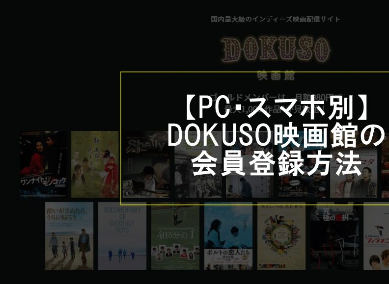 DOKUSO映画館(ドクソー映画館)に登録する方法と、登録できない場合の対処法