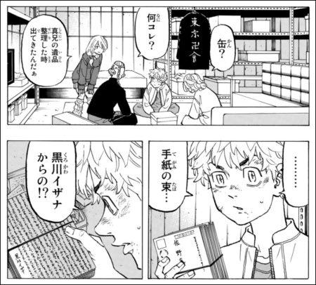 東京卍リベンジャーズ,黒川イザナ