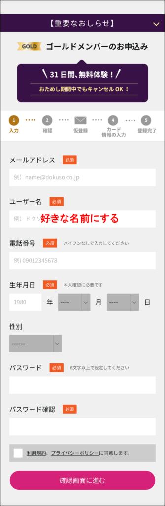 DOKUSO映画館の登録方法