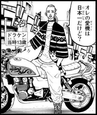 ドラケン(龍宮寺堅)の愛機(バイク)