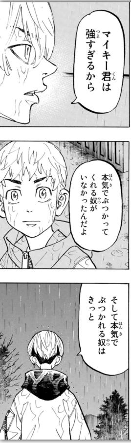 松野千冬の名言集(東京卍リベンジャーズ)