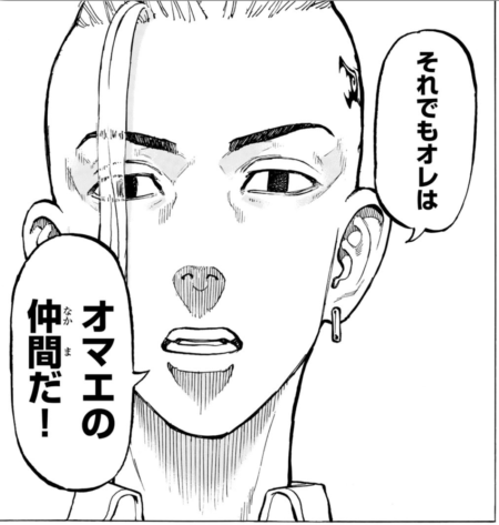 ドラケンの名言集(東京卍リベンジャーズ)