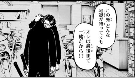 場地圭介の名言集(東京卍リベンジャーズ)