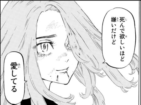 柴柚葉の名言集(東京卍リベンジャーズ)