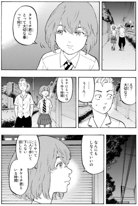 橘日向(ヒナ)の名言集(東京卍リベンジャーズ)