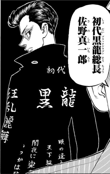 佐野真一郎 東京卍リベンジャーズ