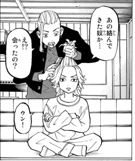 マイキーのかわいいシーン(東京卍リベンジャーズ)
